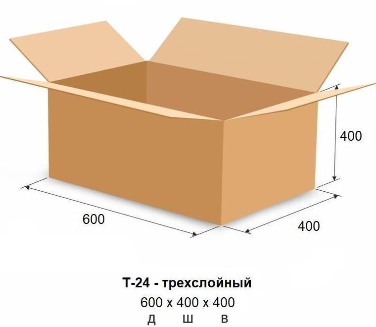Коробки для перевозки вещей